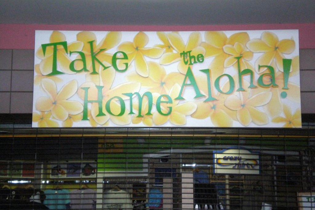 Take Home The Aloha Casual clothing, tees, shirts, caps.  Open daily 6:30 a.m. – 9:45 p.m.